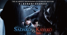 Sadako vs Kayako theatrical poster